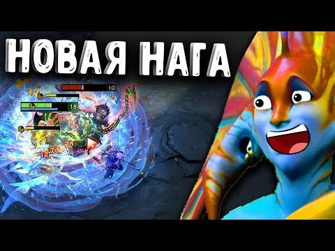 видео: НОВАЯ НАГА 7.20d ДОТА 2 - new naga 7.20d dota 2