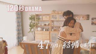 48日結婚 ドラマ『48 日後に結婚します 。 』は、48 日後に結婚を控える婚約者がいるにも関わらず、 古川雄輝が演じる主人公の住む家に 3 人の女性が突如現れ、 ルーム ...