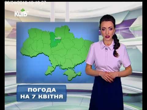 Телеканал Київ: Погода на 07.04.18