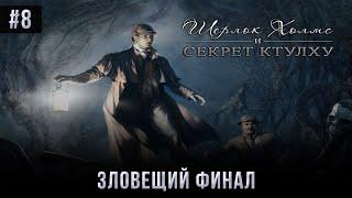 Шерлок Холмс и секрет Ктулху: Зловещий финал.