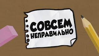 Совсем Неправильно 📄❌ (Русский Дубляж) - Sr Pelo