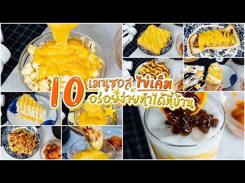 10-เมนูกินกับคัสตาร์ดไข่เค็มทำเอง-|-single-farm-+-salted-egg