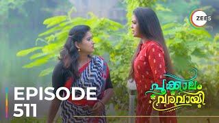 Pookalam Varavayi | Ep - 511 | Sneak Peek | Mridula Vijay | Arun G Raghavan