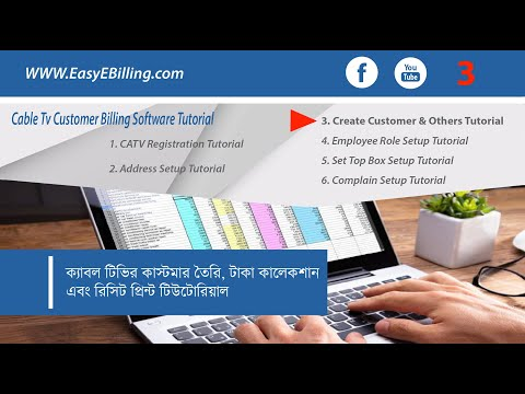 Cable Tv Billing Software Create Customer & Others Tutorial 3 thumbnail
