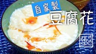 {ENG SUB} ★ 豆腐花,豆漿  ★ | MUST TRY Tofu Pudding, Soy Milk