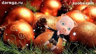 Поздравление с Новым годом новогодние пожелания прикольные видео с наступающим нг