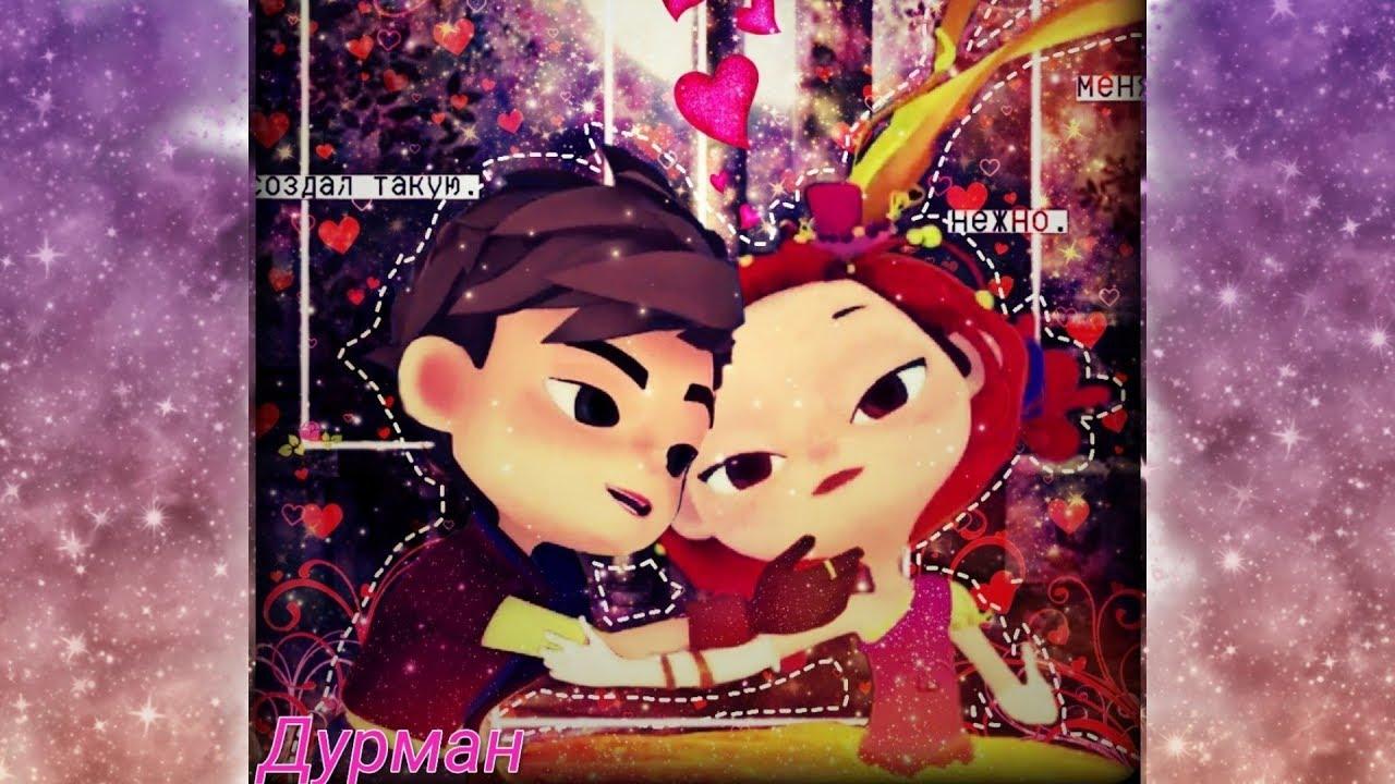Картинки сказочный патруль аленка и саша абрикосов целуются