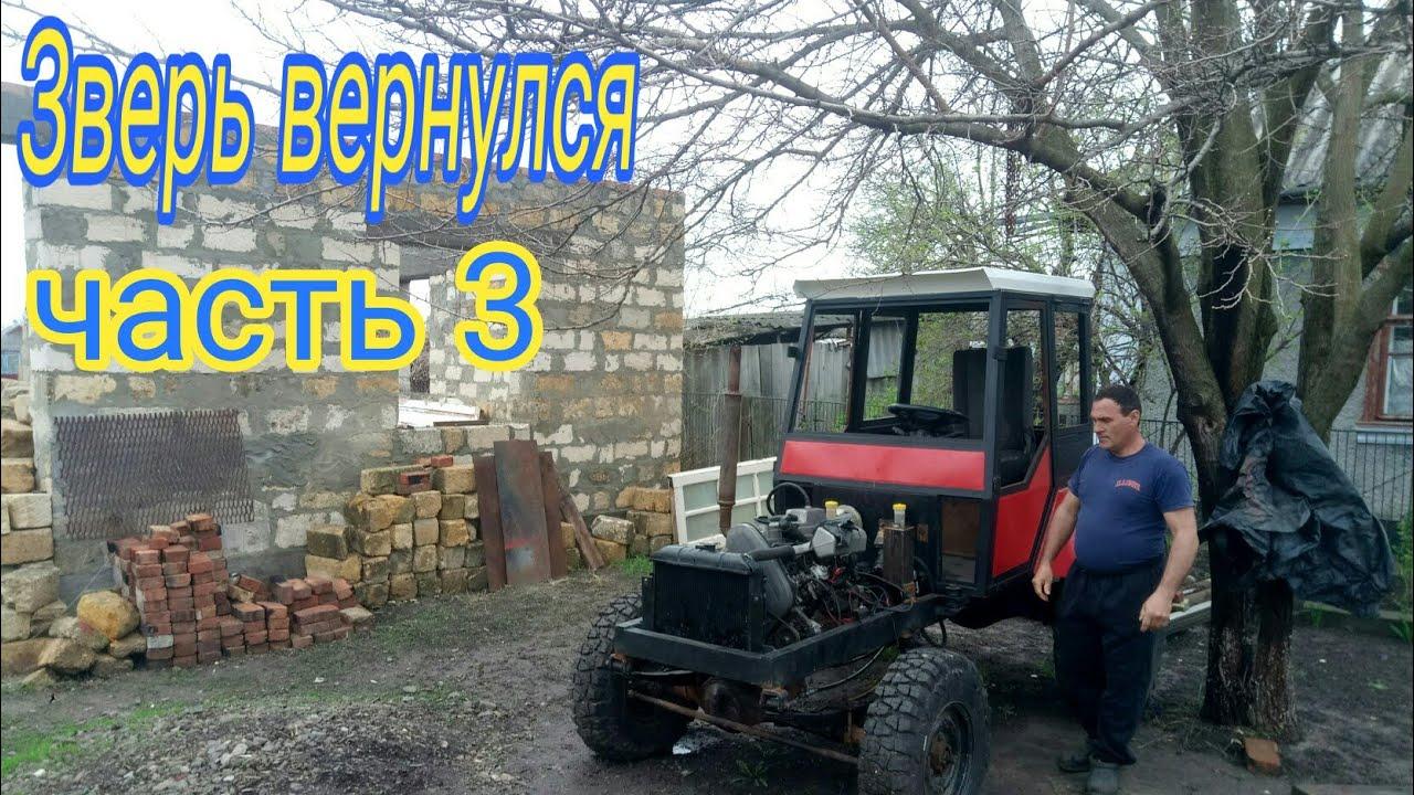 Самодельный трактор зверь, турбо дизель 2.4 | часть 3