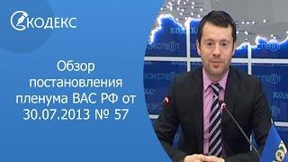 Обзор постановления пленума ВАС РФ от 30.07.2013 № 57(, 2013-11-20T16:26:04.000Z)