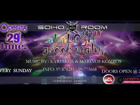 ALALOUM GREEK NIGHTS @SOHO ROOM