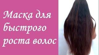 Маска для быстрого роста волос, укрепления, от выпадения с касторовым, оливковым маслом, желтком