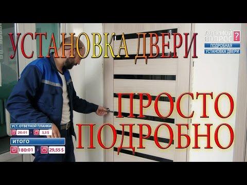 Сборка дверного блока своими руками видео