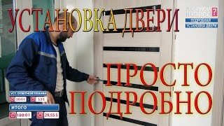 УСТАНОВКА ДВЕРИ своими руками ПРАВИЛЬНО ПОШАГОВО ПОДРОБНО full proper installation interior doors(Связь с нами: unidoorz@mail.ru http://www.unidoors.by https://vk.com/unidoors https://ok.ru/unidoorsby https://www.facebook.com/unidoors.by ..., 2016-11-16T07:02:07.000Z)