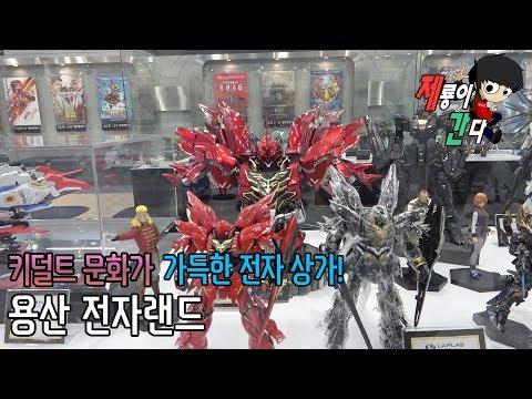[Jaeryong is going] #56: Yongsan Electronic Land