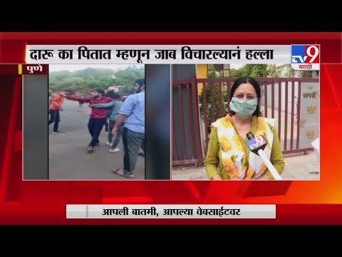 Pune Update | माजी आमदार मेधा कुलकर्णींवर दारुड्यांचा हल्ला, 2 बोटे फ्रॅक्चर  - TV9
