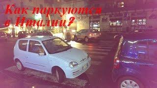 Как паркуются в Италии на примере Неаполя (4k, 3840x2160)