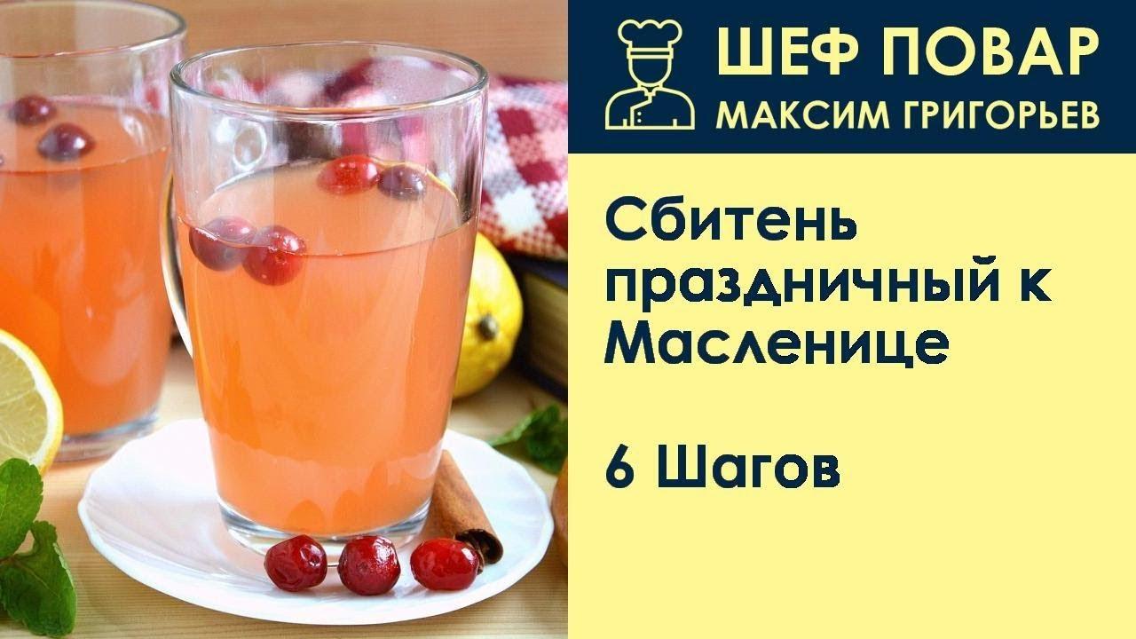 Сбитень праздничный к Масленице . Рецепт от шеф повара Максима Григорьева