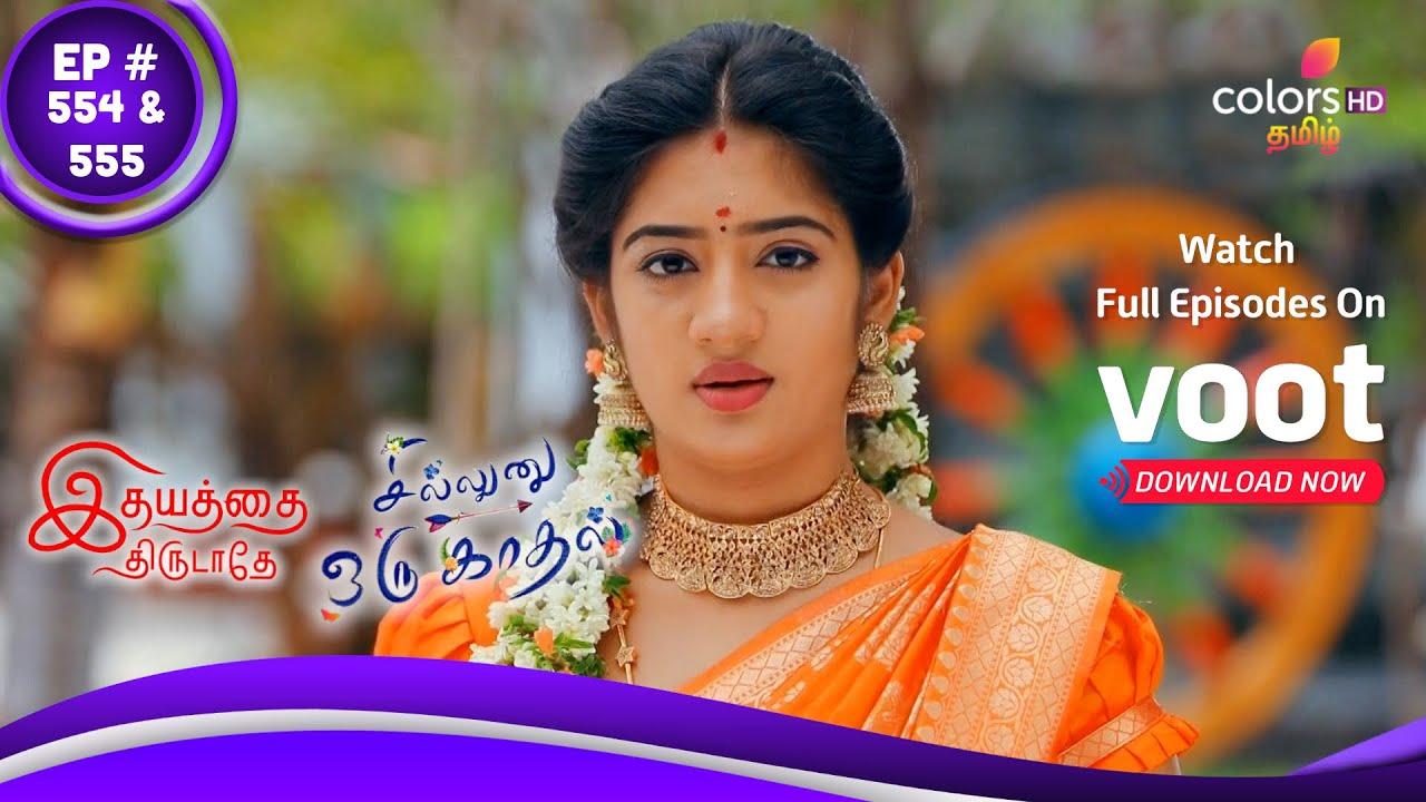 Idhayathai Thirudathey & Sillunu Oru Kaadhal   Episode 554 & 555   A Shocker For Everyone