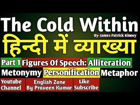 The Cold Within In Hindi || The Cold Within In Hindi || The Cold Within By James Patrick Kinney