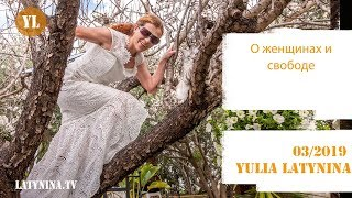 LatyninaTV / О женщинах и свободе  / Юлия Латынина