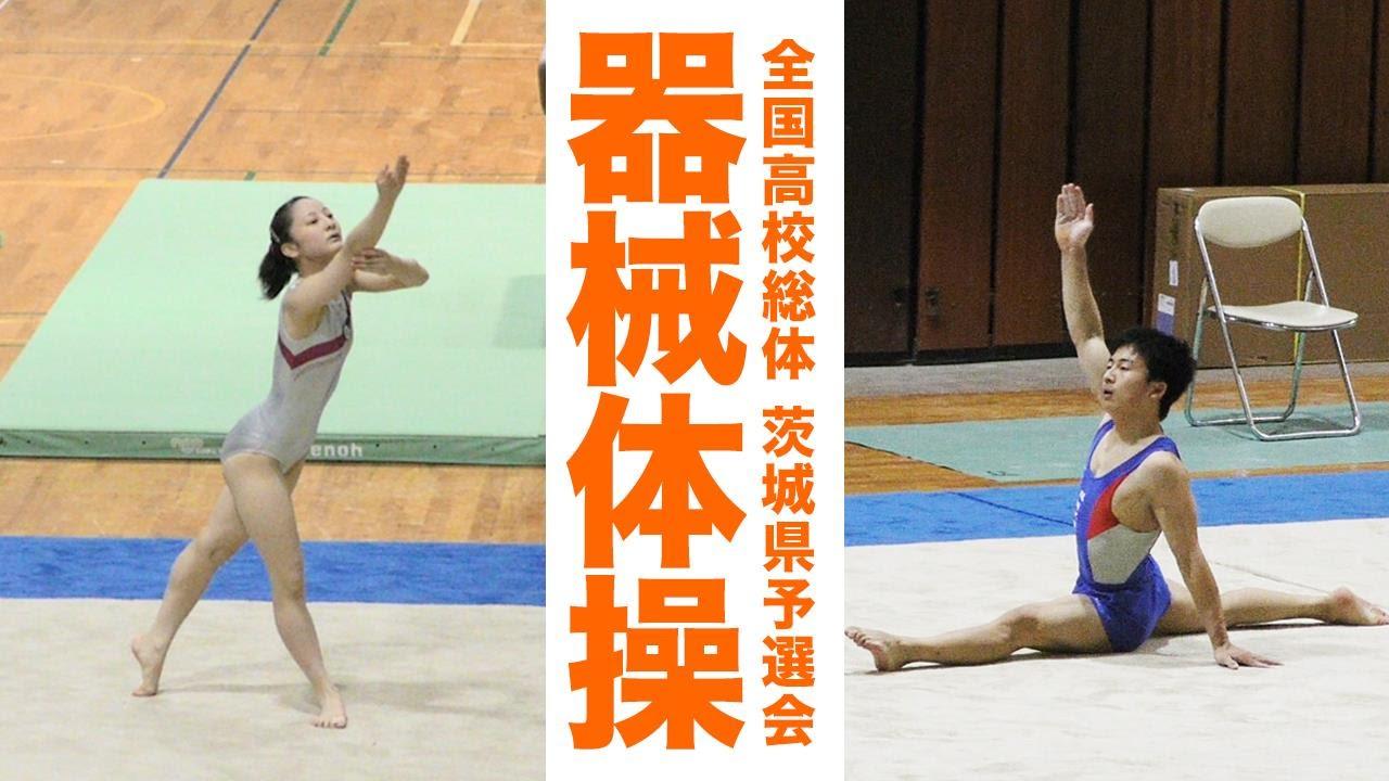 器械体操|2016 情熱疾走 中国総体 茨城県予選