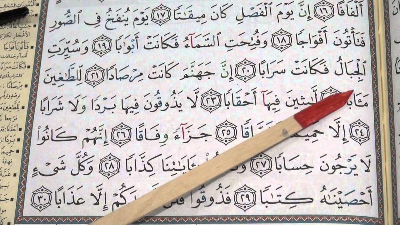 Tajweed of Juz 'Amma - Session 1 - Reading Surah an-Naba