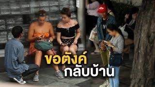 ทดสอบสังคม-คนไทยกับฝรั่ง-คิดอย่างไรกับคนมาขอเงิน