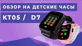 Обзор на детские умные часы Smart Baby Watch KT05 / D7 с камерой от Wonlex / Видео