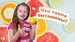Что такое витамины и зачем они нужны? Полезные фрукты и овощи
