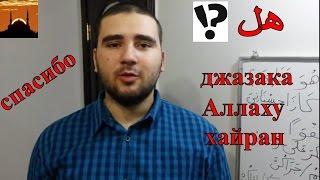 арабский язык для начинающих - когда использовать(спросить)  هل ? , как благодарить по арабски ?#10