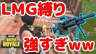 武器選択の迷いがなくなり最強武器LMGに集中する事により、むしろ強くな...
