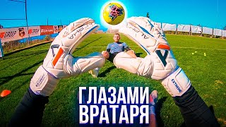 GOALKEEPER TRAINING GoPro Cam