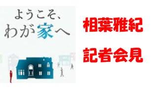 相葉雅紀(嵐)主演、月9ドラマ『ようこそ、わが家へ』の記者会見。 2015...