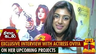 Exclusive Interview with Actress Oviya about her upcoming Projects