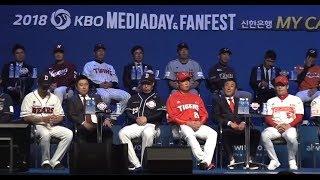 [LIVE] 프로야구 KBO리그 미디어데이&팬페스트