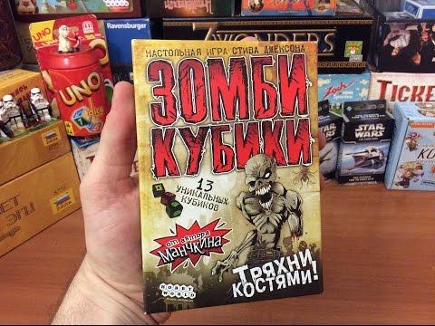 Зомби Кубики - настольная игра?