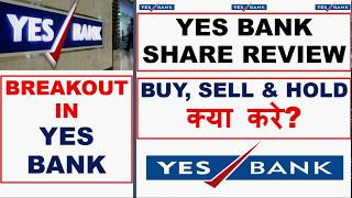 BREAKOUT IN YES BANK | YES BANK SHARE REVIEW | BUY/SELL/HOLD क्या करे? | YES BANK SHARE LATEST NEWS