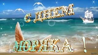 Поздравление с Днем Моряка! Видео-открытка.
