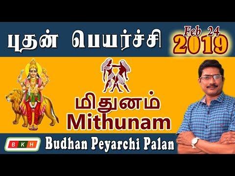 புதன் கிரக பெயர்ச்சி மிதுன ராசிக்கு எப்படி ?   Mithunam - Budhan Peyarchi 2019 in tamil Feb 25 -2019