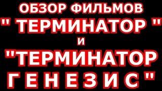 ОБЗОР ФИЛЬМОВ
