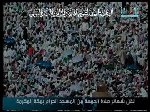 Friday Khutbah Makkah 13  11 2009