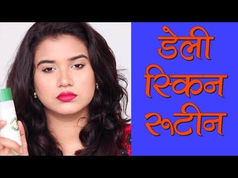 Daily Skin Routine (Hindi) - Skin Care Routine