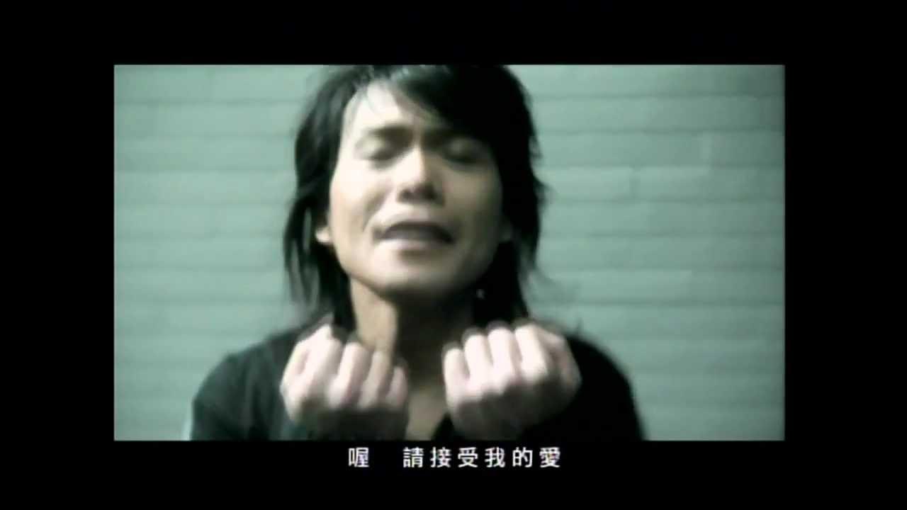 [avex官方]伍佰 & China Blue 接受我的愛(MV完整版)