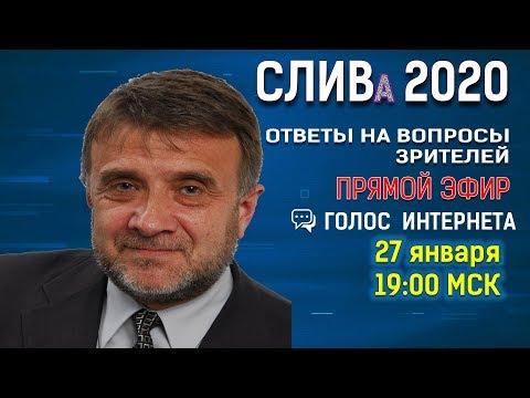 СЛИВа 2020