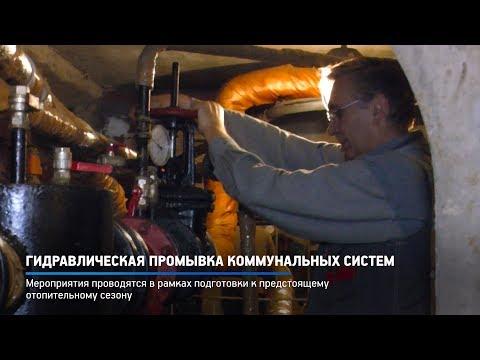 КРТВ. Гидравлическая промывка коммунальных систем