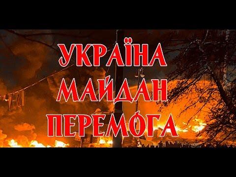 Украина. Майдан. Перемога | фильм