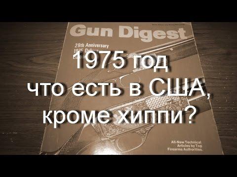 История Оружия в литературе - Gun Digest 1975 года