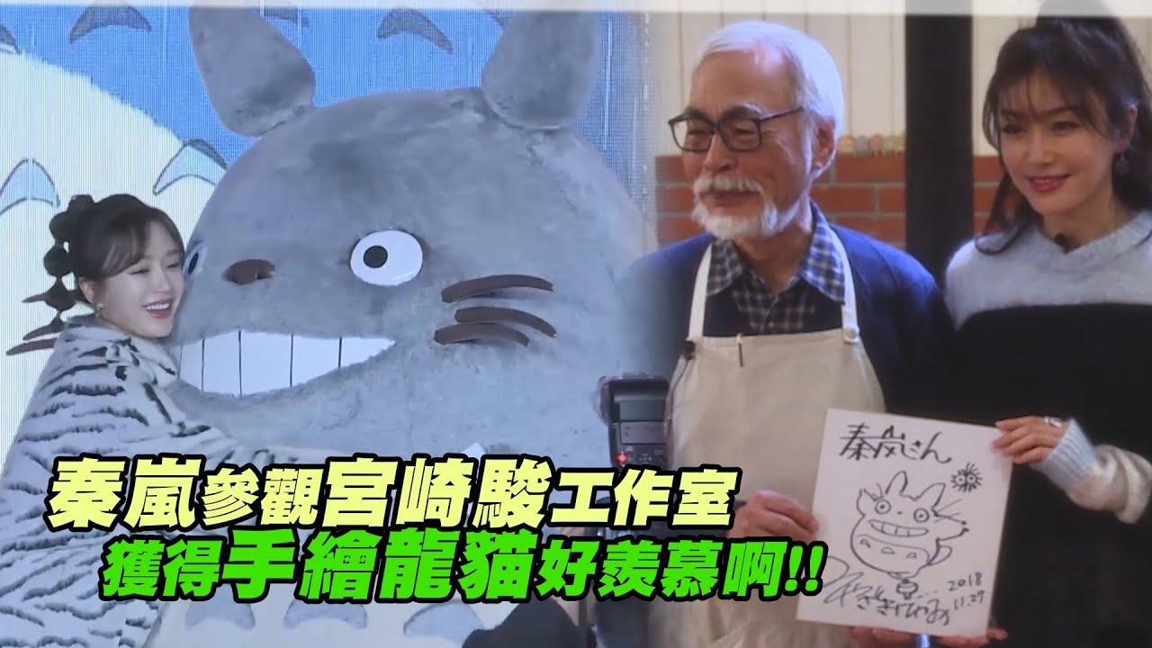 秦嵐參觀宮崎駿工作室 獲得手繪龍貓好羨慕啊!! - YouTube