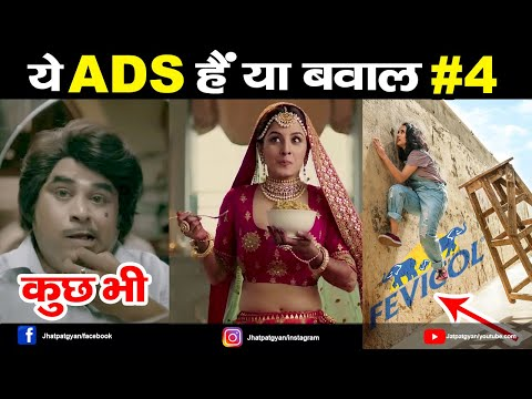 Most Funniest Indian TV Ads compilation #4 | Funny Indian Commercials | Best Creative And Funny Ads