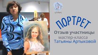 Портрет рисует новичок. Отзыв с урока рисования .wmv